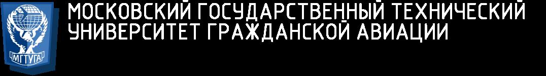 Moskova Sivil Havacılık Teknik Üniversitesi